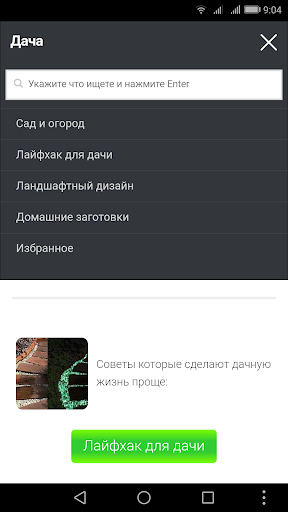 u0412u0441u0435 u043e u0434u0430u0447u0435  screenshots 2