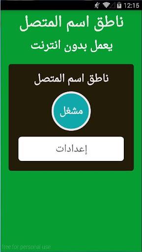 نطق اسم المتصل بالعربية الفصحى