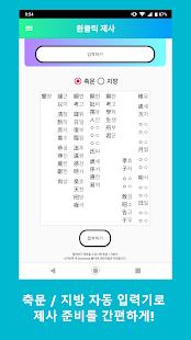 App 원클릭 제사 - 축문 / 지방 자동 입력, 양음력 변환기, 제사와 관련된 정보 등 APK for Windows Phone