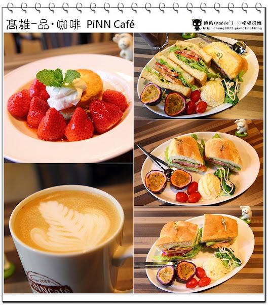 PiNNCafe 品.咖啡