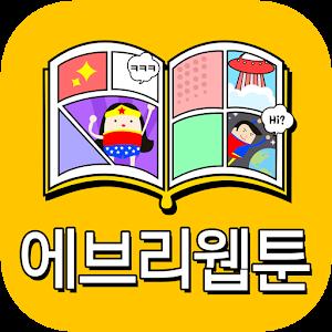 에브리웹툰-웹툰,무료만화,유머,커뮤니티,동영상