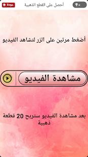 تحدي اللهجات - اللهجة البحرينية - náhled