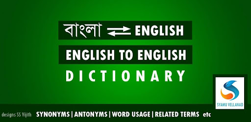 Bengali Dictionary Ultimate - Apps on Google Play
