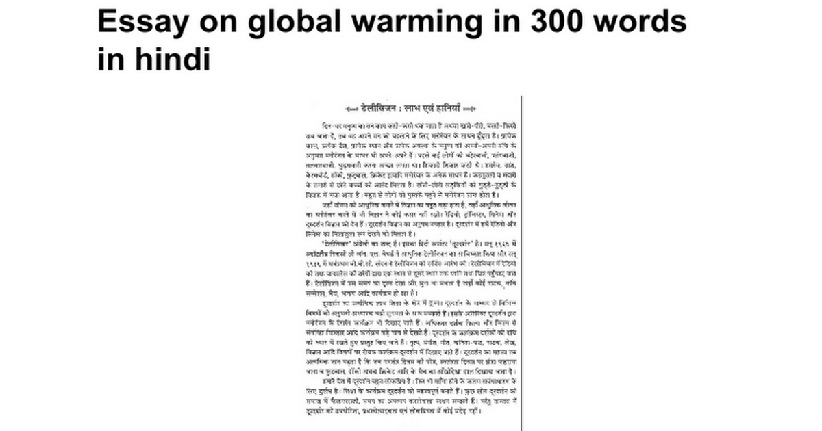 essay global warming 200 words Please , Write an essay on