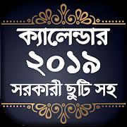 App Bangla Calendar 2019 - বাংলা ক্যালেন্ডার ২০১৯ APK for Windows Phone