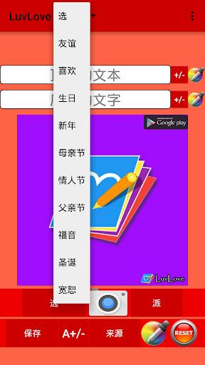 玩娛樂App|爱卡 - LuvLove Pro免費|APP試玩