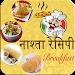 Snacks (नास्ता) Recipes Hindi Icon
