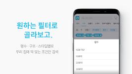 screenshot of 오늘의집 - 1000만이 선택한 No.1 인테리어 필수앱