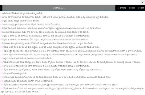 TeluguBible- screenshot thumbnail