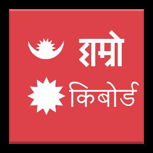 Hamro Nepali Keyboard for pc