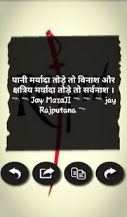 Rajputana Attitude Status - náhled