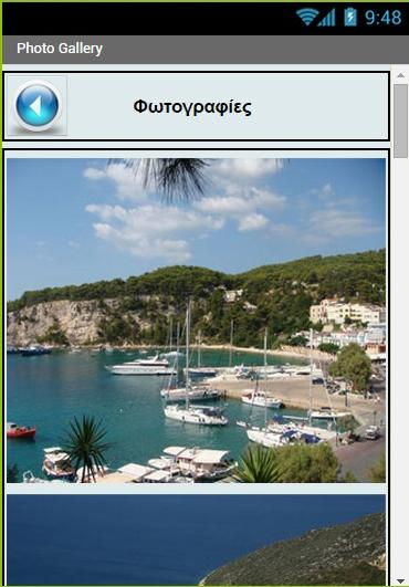 Alonissos- screenshot