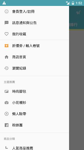 玩免費購物APP|下載JL日韓時下流行商品 app不用錢|硬是要APP