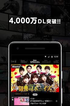 AbemaTV -無料インターネットテレビ局 -ニュースやアニメ、音楽などの動画が見放題のおすすめ画像4