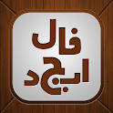 پیشگویی ابجد - ابجد ازدواج ، شراکت ، طالع بینی icon