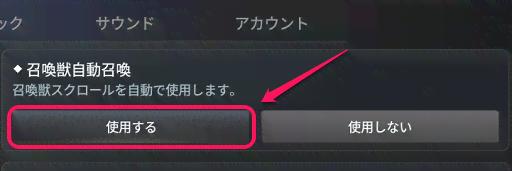 V4_自動召喚