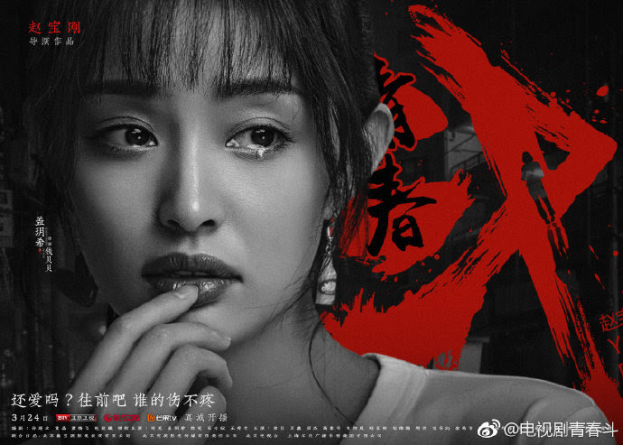 Youth Fight China Drama