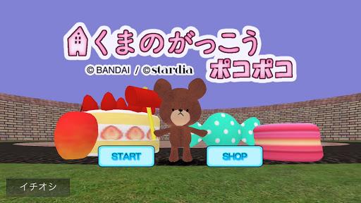 無料休闲Appのくまのがっこう ポコポコ 3Dアクションゲーム|記事Game