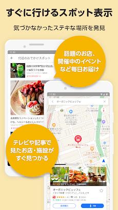Yahoo! MAP - 【無料】ヤフーのナビ、地図アプリのおすすめ画像5