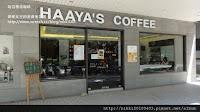 哈亞極品咖啡