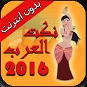 نكت العرب 2016 icon