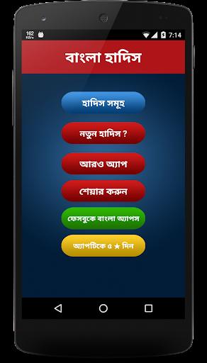বাংলা হাদিস শরীফ-Bangla Hadith