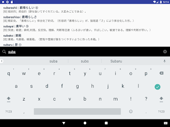 MOJi辞書 for Android – APK Download 6