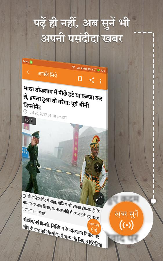 Hindi News App by Dainik Bhaskar, Hindi News Paper- screenshot