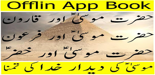 Hazrat Musa A S 1 2 (Android) - Download APK