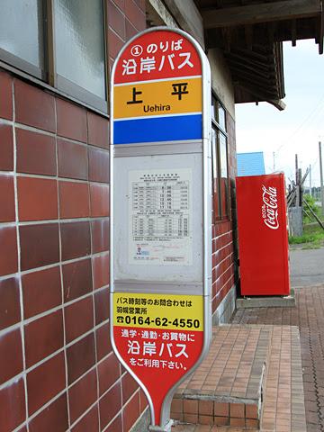 沿岸バス 上平バス停_04