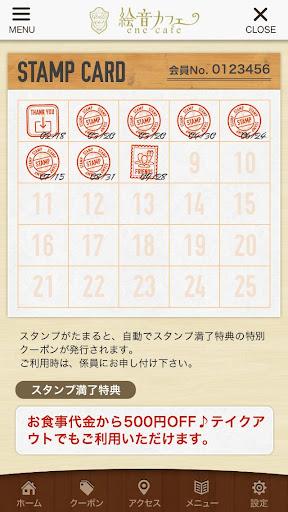 無料生活Appの絵音カフェ (葛西カフェ)|記事Game