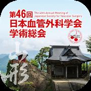 第46回日本血管外科学会学術総会