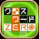 クロスワード ZERO 無料で解き放題の定番ゲーム