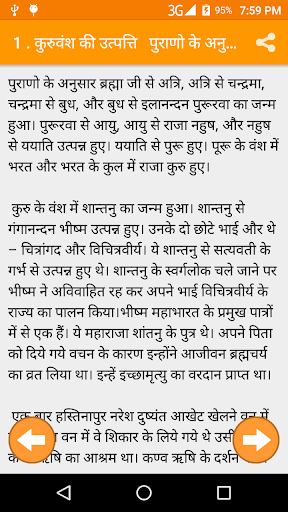 Mahabharat Katha Hindi Offline - u092eu0939u093eu092du093eu0930u0924 u0915u0925u093e u0939u093fu0902u0926u0940  screenshots 4