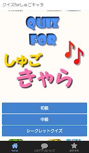 クイズforしゅごキャラ~萌シークレットクイズ集録~ screenshot 0