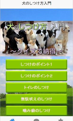 犬のしつけ方入門 ~クイズで納得の無料アプリ~