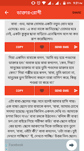 Bangla Jokes বাংলা জোকস- screenshot thumbnail