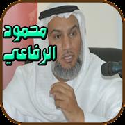 الشيخ محمود الرفاعي _ القرآن الكريم كاملا APK