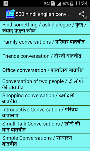 english dialogues between two people