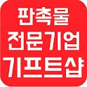 기프트샵 - 판촉물 기념품 제작 쇼핑몰 icon