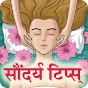 Hindi Beauty Tips