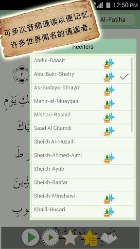 玩免費書籍APP|下載古兰经 - 穆斯林 伊斯兰 القرآن app不用錢|硬是要APP
