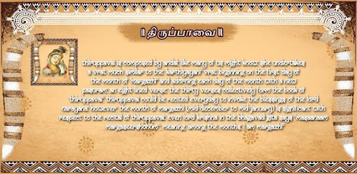 Thiruppavai Pasurams In Pdf Download