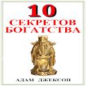Десять Секретов Богатства icon
