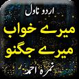 Mere Khuwab Mere Jugnu by Nimrah Ahmed -Urdu Novel icon