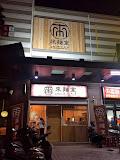 來麵室麵食專賣 Lami's Noodles Specialty Store
