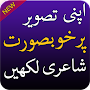 Urdu poetry on picture :Shayari photo editor APK icon