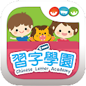 Chinese Letter Academy icon