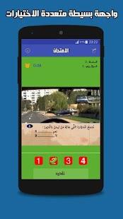 تعليم السياقة بالمغرب -كامل - náhled
