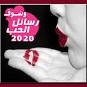 رسائل حب وشوق 2020 icon